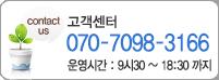 고객센터운영시간