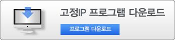 고정 IP 프로그램 다운로드